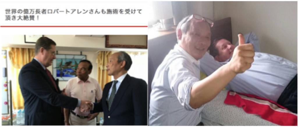 ロバートアレン福田ごんべい気功