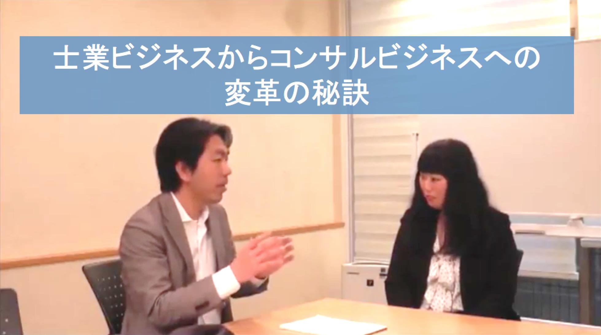 対談プロフェッショナル社会保険労務士コンサルタント伊藤剛志深澤英美士業