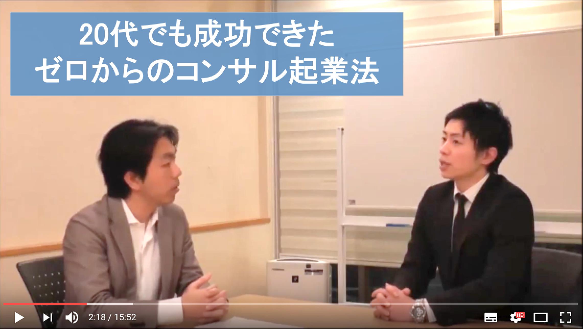 プロフェッショナル対談コンサルタント伊藤藤原コンサル起業法