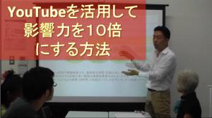YouTube動画マーケティングセミナー伊藤剛志影響力を10倍にする方法