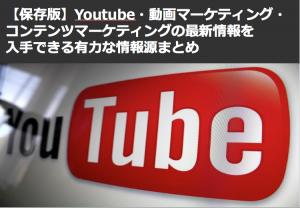 YouTubeユーチューブ動画マーケティングコンテンツマーケティング最新情報情報源