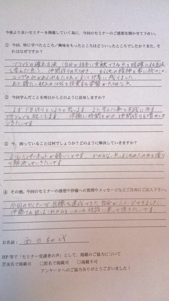 コンサル起業セミナー参加者の声税理士西田さん