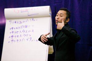 井口晃スピードサクセスプログラムセミナー