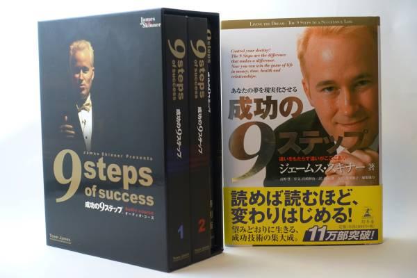 成功の9ステップジェームス・スキナー本オーディオ教材