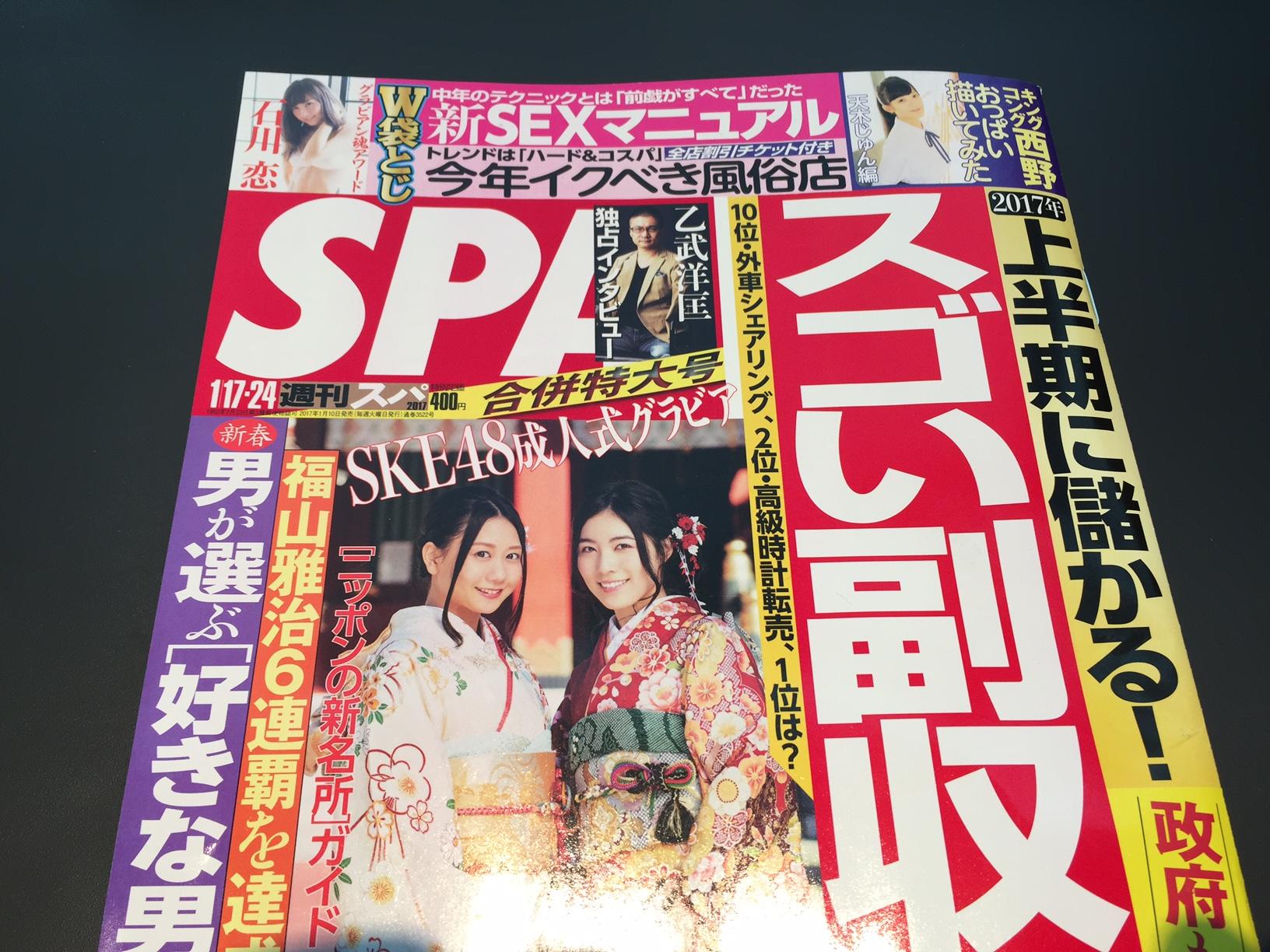 気功師福田ごんべい週刊SPAオーガズム整体