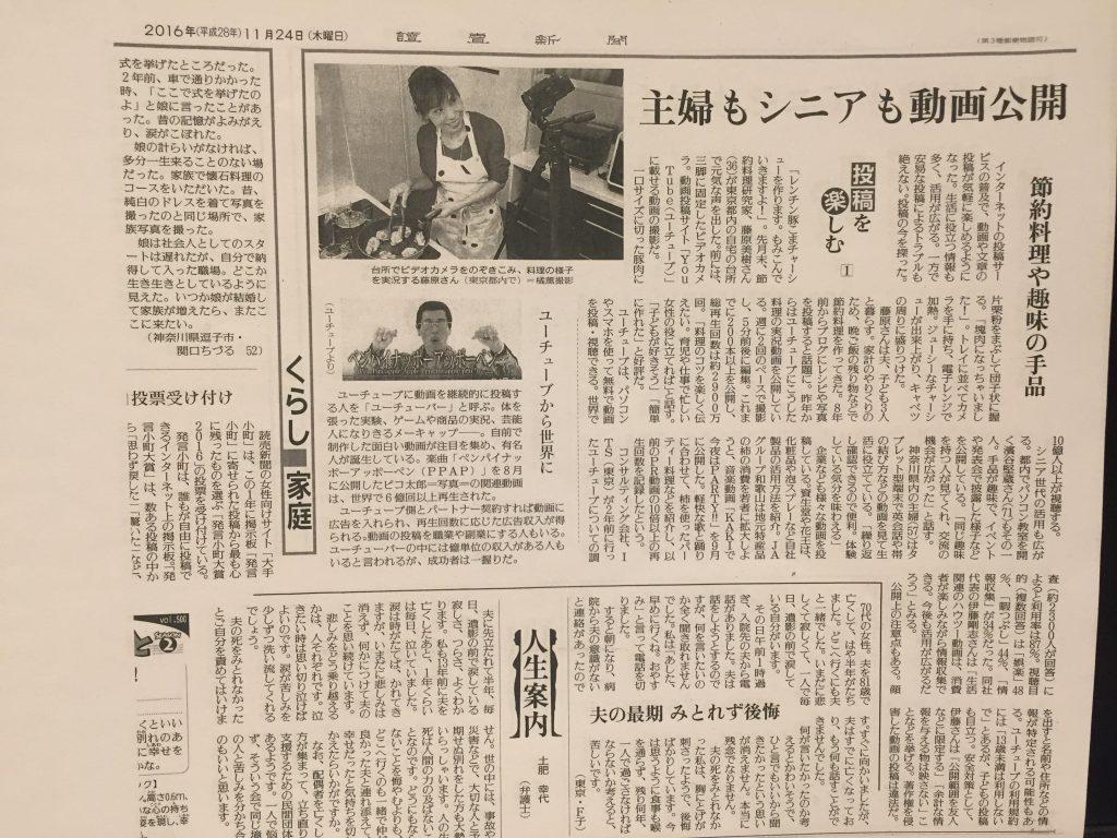 読売新聞掲載記事_20161124