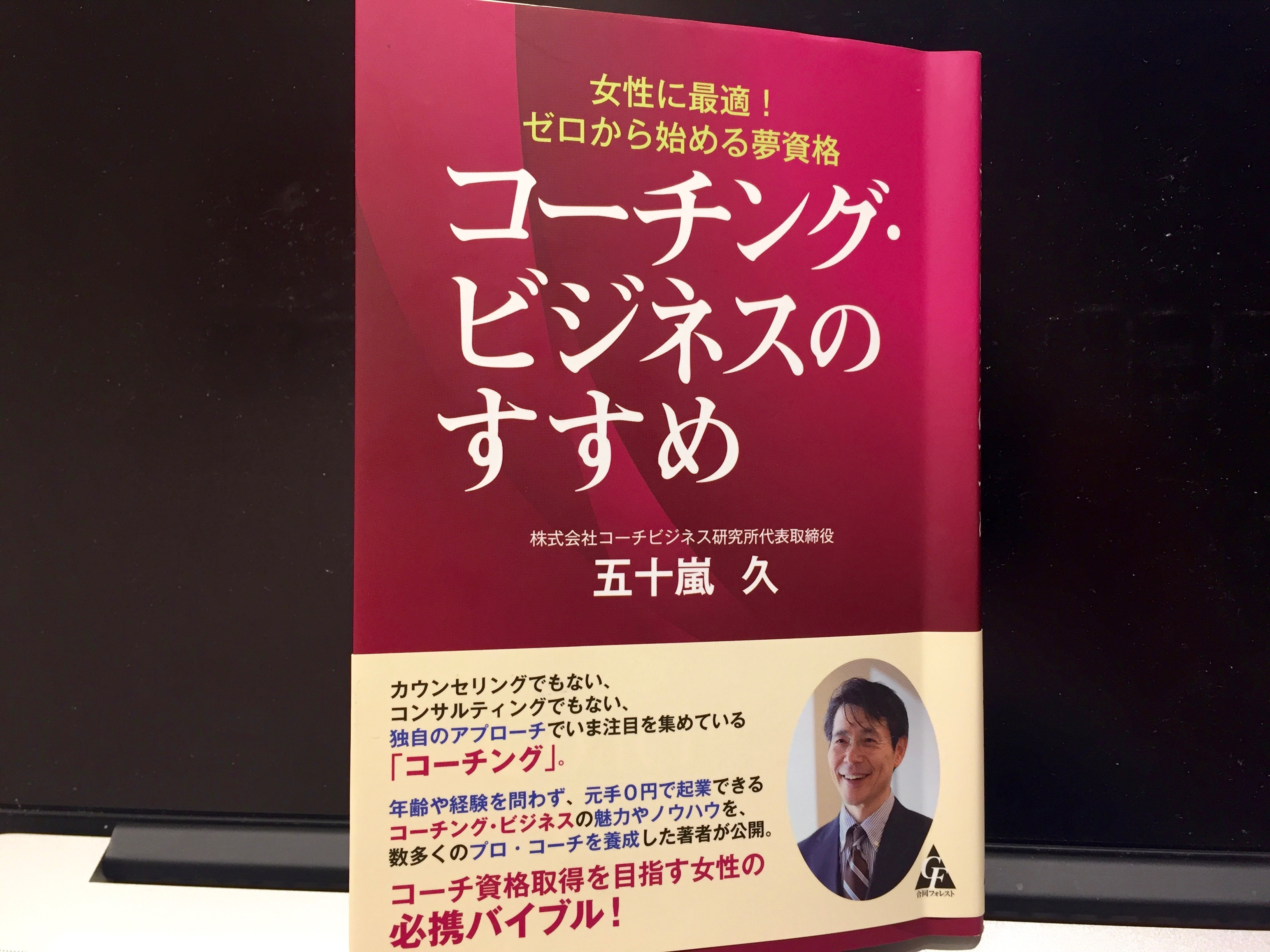【書評】五十嵐久「コーチング・ビジネスのすすめ〜女性に最適!ゼロから始める夢資格〜」