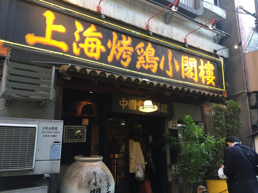 大塚小閣樓担々麺中華料理