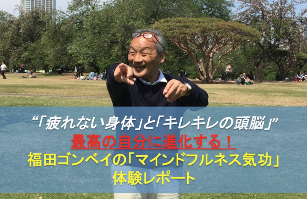 福田ゴンベイマインドフルネス気功体験ツアー