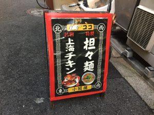 大塚小閣樓中華料理担々麺上海チキン