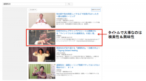 YouTubeタイトルで大事なのは検索性と興味性