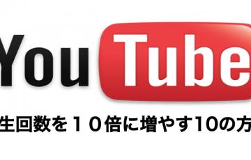 YouTubeの再生回数を10倍に増やす10の方法