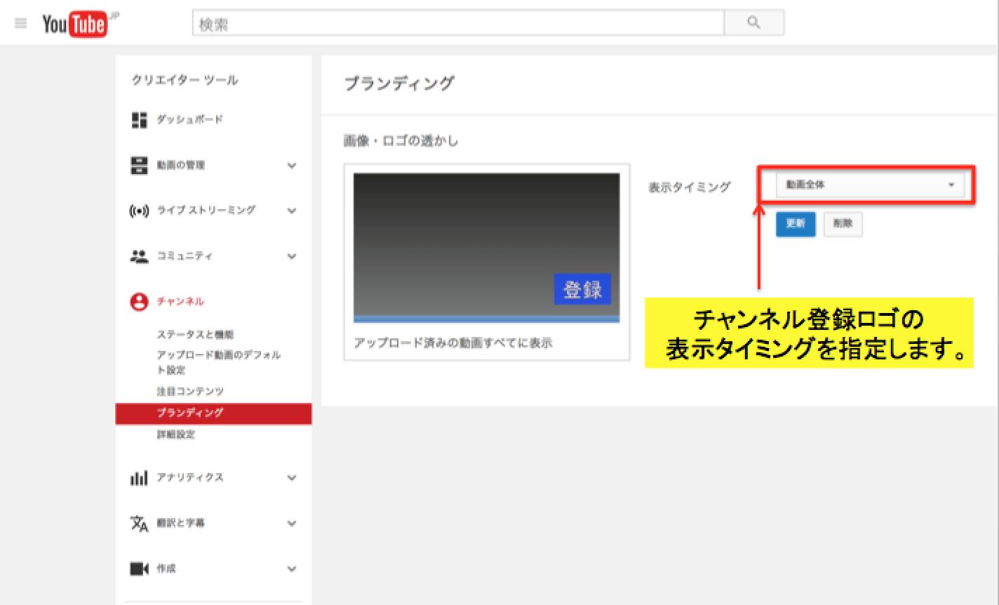 YouTubeチャンネル登録ロゴの表示タイミングを設定