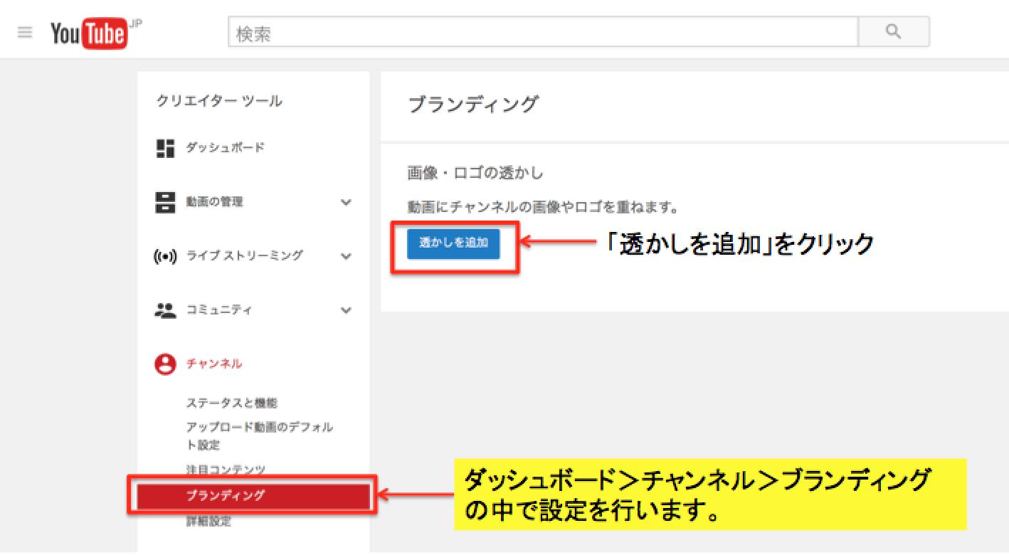 YouTubeチャンネル登録ロゴを設定する場所