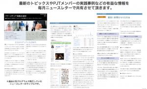 プロフェッショナルマーケティング実践ニュースレター