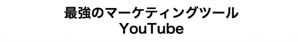 最強のマーケティングツールYouTube