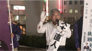 東京21区立川天木直人魂の演説