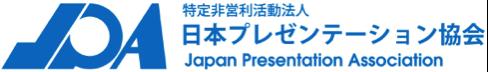 日本プレゼンテーション協会のロゴ