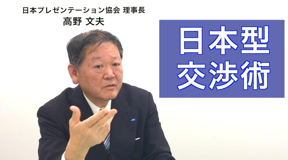 高野文夫日本型交渉術プレゼンテーション協会セミナー