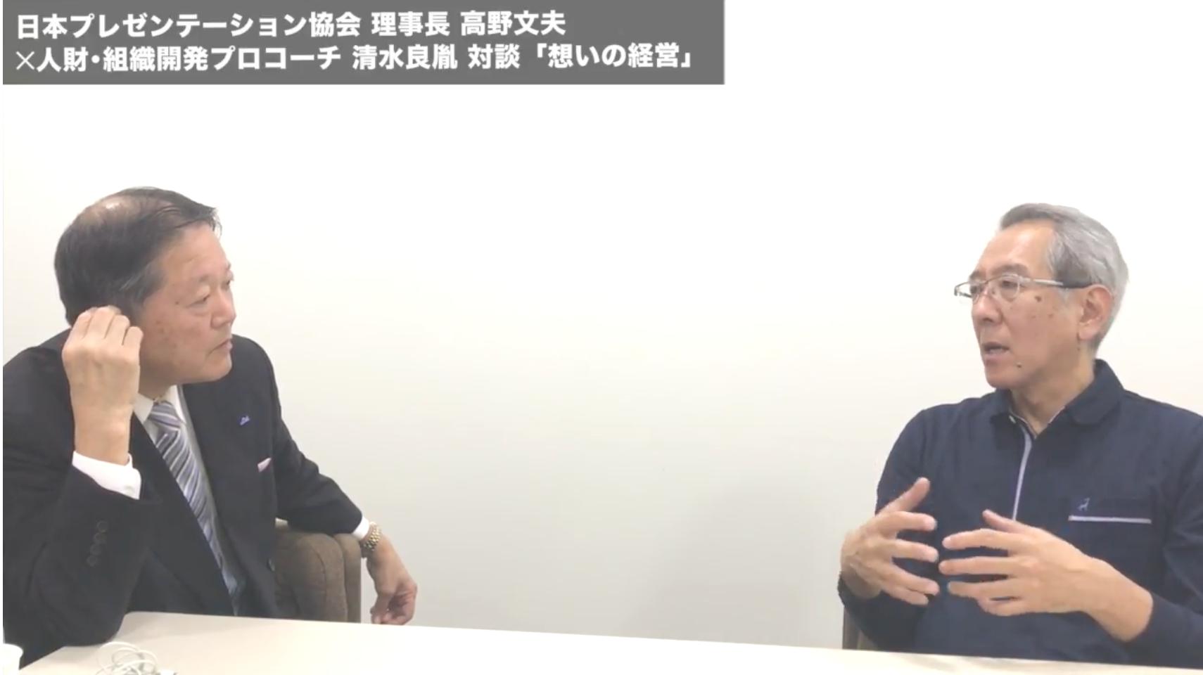高野文夫清水良胤コンサルタントコーチコミュニケーションプレゼンテーション研修講師