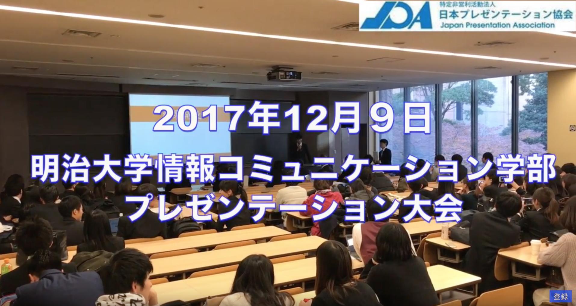 日本プレゼンテーション協会明治大学プレゼンテーション大会2017