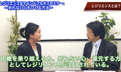 レジリエンスセミナーマインドフルネス折れない心太田哲二プレゼンテーション協会
