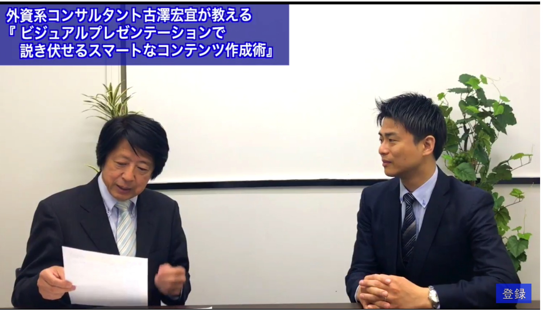 古澤宏宜コンサルタントIBM資料パワーポイント作り方スライドセミナープレゼンテーション
