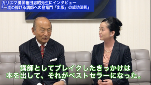 セミナー研修講師箱田忠昭講師としてブレイクしたきっかけは出版