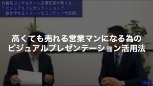 古澤宏宜コンサルタントIBMセミナー講師研修講師
