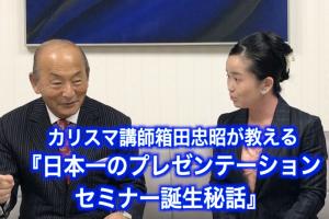 箱田忠昭セミナープレゼンテーションカリスマ講師