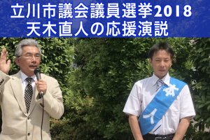 天木直人立川市会議員選挙応援演説