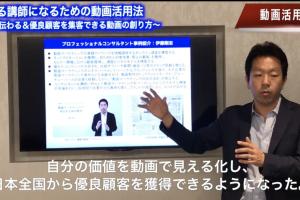 伊藤剛志セミナー講師コンサルタント集客動画マーケティング動画を使うべき理由起業