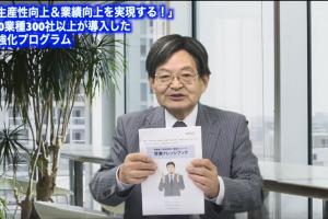 資産工学研究所坂本所長営業力強化セミナー説明会ナレッジマネジメントコンサルタント