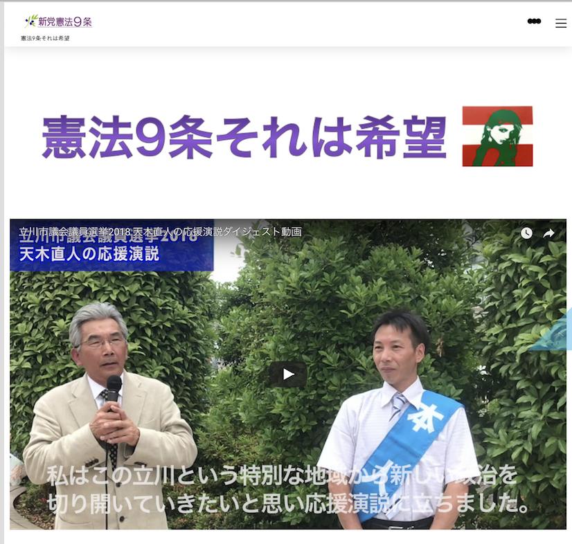 ウエルカム動画新党憲法9条