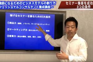 セミナー集客成功の条件伊藤剛志コンサルタント講師動画