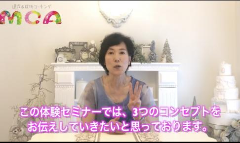 セミナー紹介動画福田美智江英会話コーチングNLPセミナー