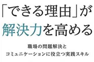 増田崇行できる理由が解決力を高める本出版セミナー講師コンサルタント