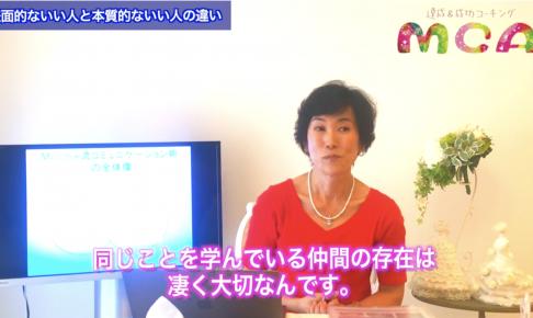 福田美智江セミナー講師英会話コーチいい人