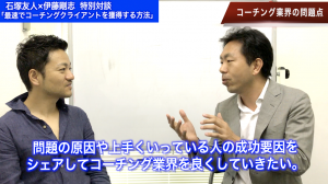 石塚友人コーチクライアント獲得コンサルタント対談セミナー