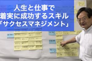 180922_坂本基盤塾セミナー