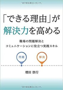 増田崇行研修講師コンサルタント本できる理由が解決力を高める解決志向