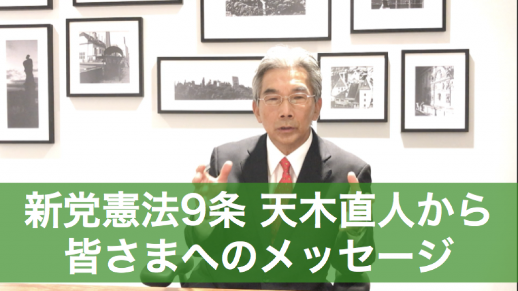 新党憲法9条天木直人動画YouTubeチャンネル