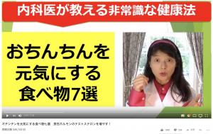 内科医松本明子健康コンサルタントセミナーブログ動画