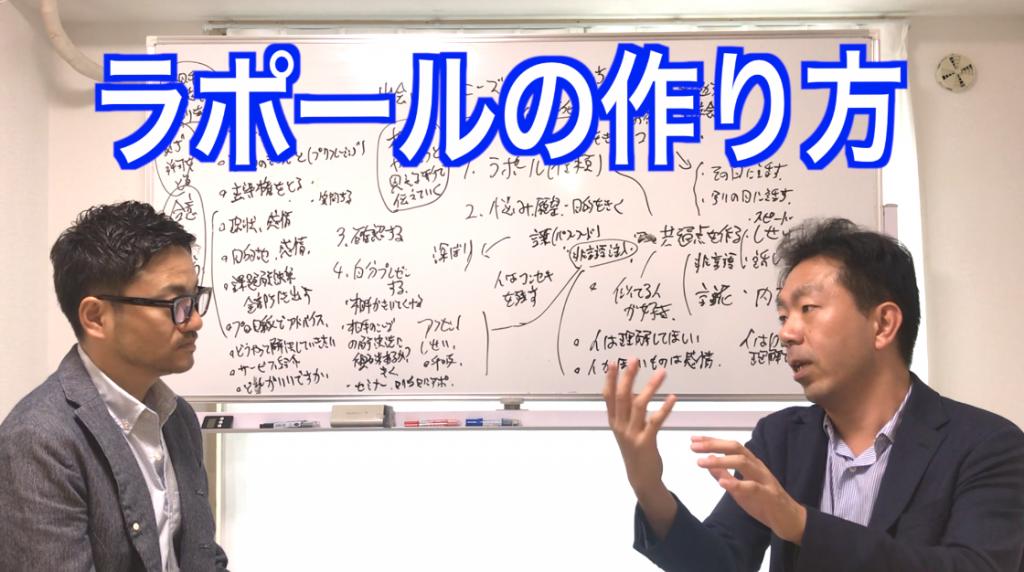 ラポールの作り方伊藤剛志石塚友人対談コーチング