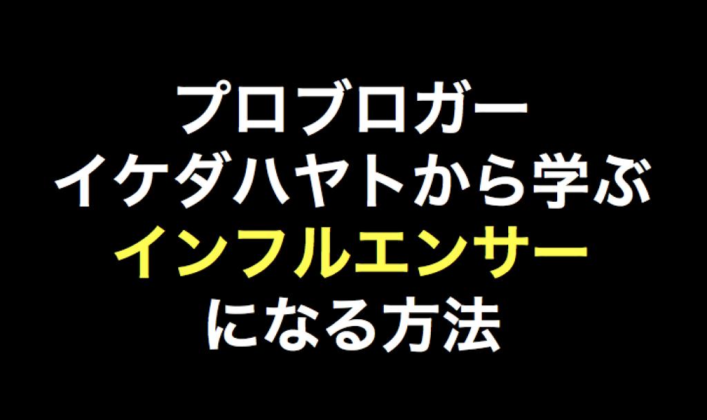 イケダハヤトイケハヤブロガーインフルエンサー伊藤剛志コンサルタント動画セミナー