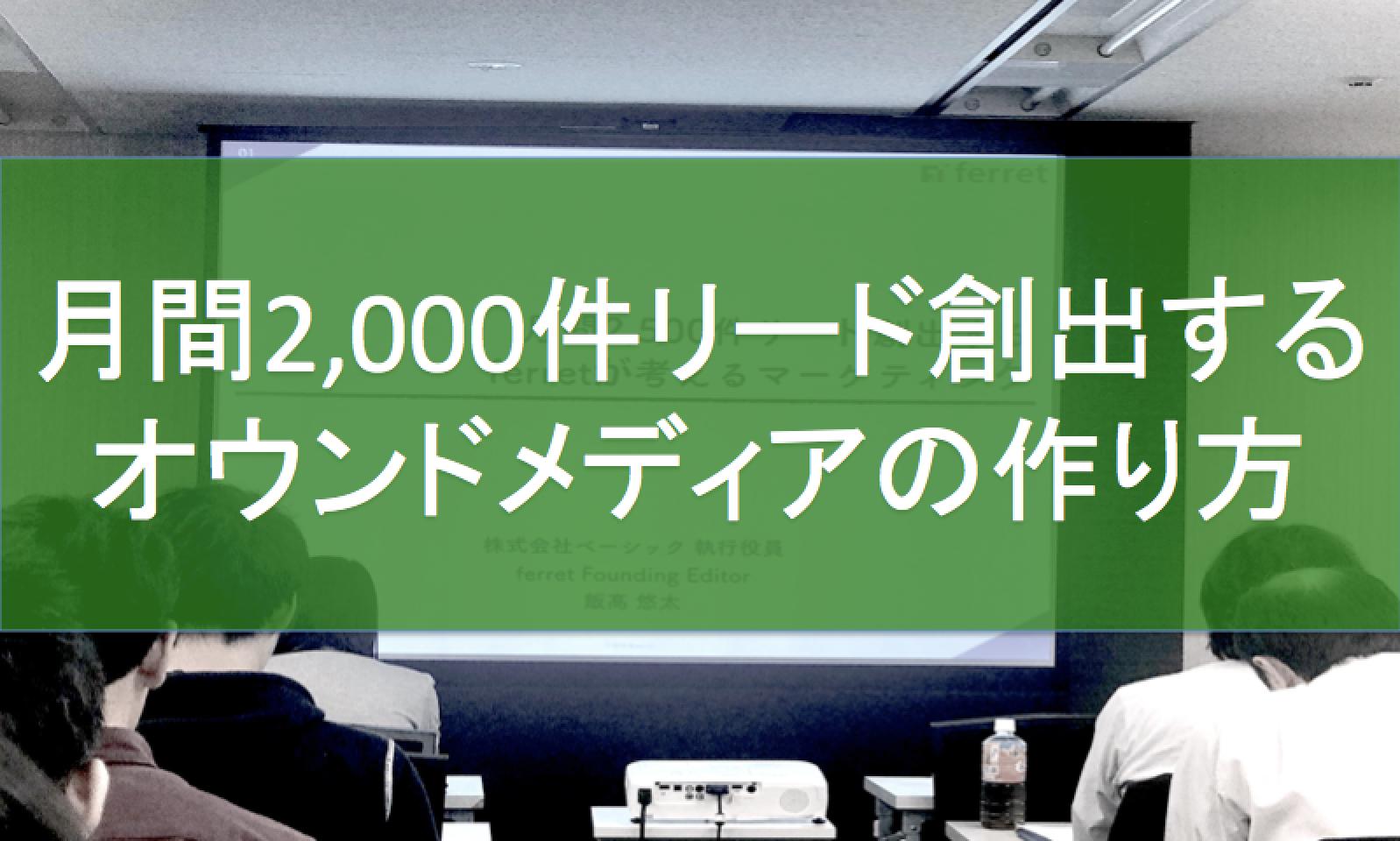 ferretに学ぶ月間2000件リードオウンドメディアの作り方セミナー