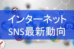 インターネットSNS最新動向