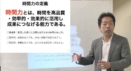 タイムマネジメントセミナー講師コンサルタント伊藤剛志