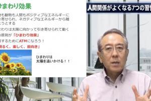 清水良胤コーチ研修講師コーチング人間簡易がよくなる7つの習慣無料動画講座