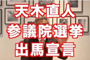 天木直人新党憲法9条オリーブの木参院選選挙動画出馬宣言
